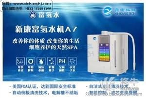 富氢水机碱性水机