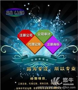 供应公司注册食品经营许可证上海