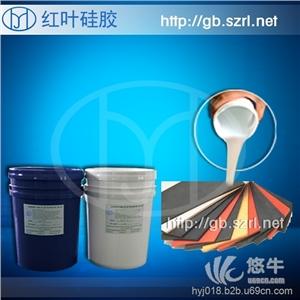 供应耐高温防火布涂层硅胶涂布硅胶液体硅胶