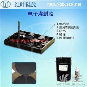 供��大功率�子元器件�源和�路板的灌封保�o�子灌封�z液�w硅�z