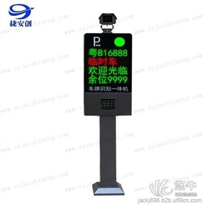 供應供應停車場收費系統 車牌識別系統廠家直銷無人值守車牌識別機