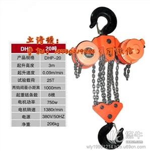 供应DHP焊罐电动葫芦爬架电动葫芦群吊环链电动葫芦