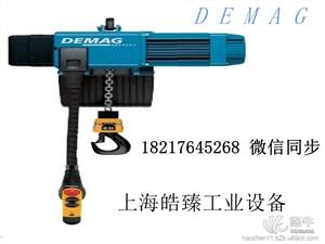 供应DC-PRO德马格电动葫芦|质优价廉德马格电动葫芦
