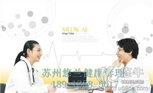 海外醫療蘇州海外體
