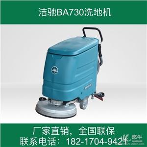 供应上海洁驰洗地机BA730BT手推式洗地机730