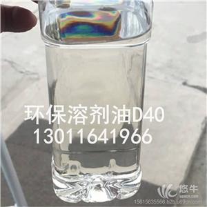 供应齐鲁石化D40无色无味溶剂油D40环保溶剂