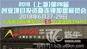 供应2018上海第26届创业投资及加盟展会2018上海第26届