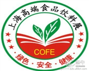 供应2018第十五届上海高端食品与饮品展览会高端食品