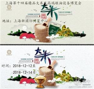 供应2018上海生态大米及高端五谷制品博览会上海大米展