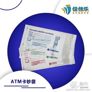供应银行办公ATM卡钞袋银行ATM卡钞袋