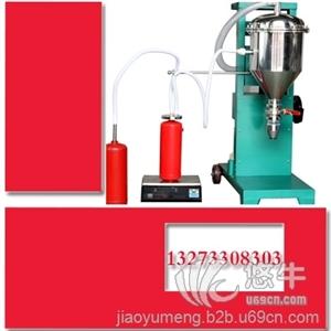 供应消防灭火器灌装(水基型灭火器灌装机