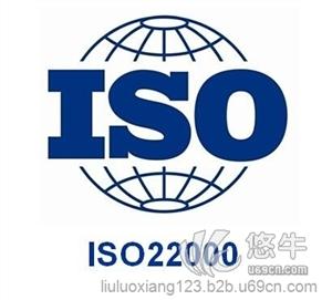 供应ISO22000食品安全管理体系认证ISO22000