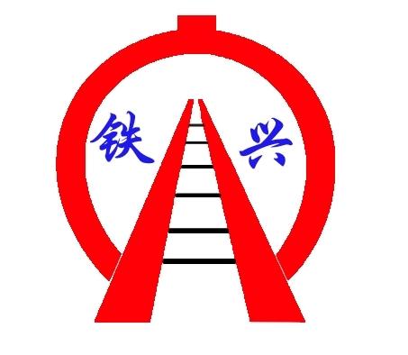 山东铁兴铁路设备