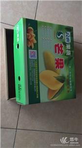 供应海南印刷厂专业快速订做各类精美包装盒芒果包装盒
