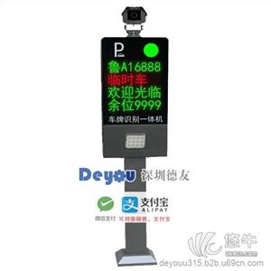 供應車牌識別一體機自動識別機箱停外殼立柱系統智能道閘車場收費系統