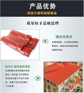 供应合成树脂瓦销售 30年质保合成树脂瓦
