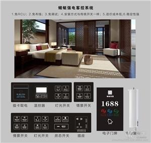 供应蜻蜓QT8系列无线智能酒店