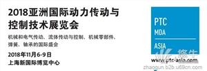 供应2018上海动力传动展览会PTC展会服务