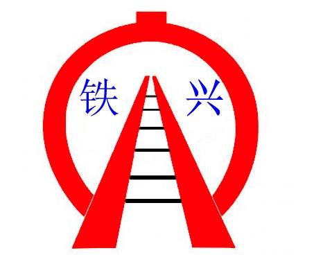 山东铁兴铁路设备机械有限公司