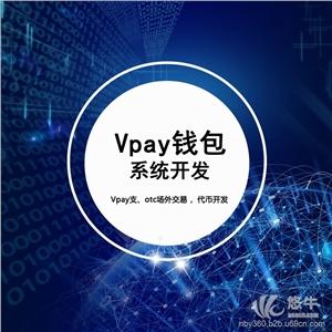 供应牛豹云Vpay钱包的作用Vpay钱包的作用