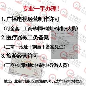 供���A�|天�\集�F0北京旅行社公司注���
