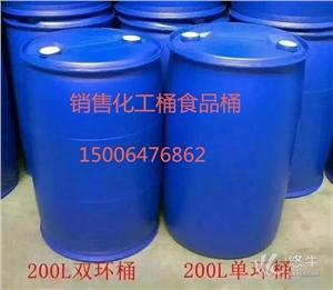 供应泰然200升坚固塑料桶厂家200升化工桶