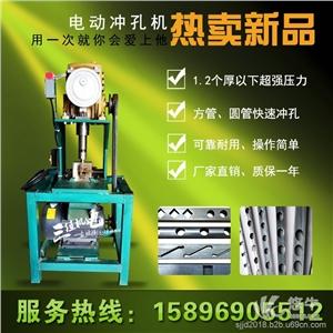 供应SJ-CKA型电动冲孔机 方孔 圆孔电动冲孔机
