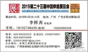 供应2019年第二十三届广州烘焙展广州烘焙展