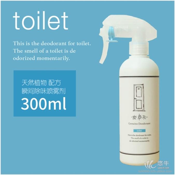 炭草花厕所空气清新剂