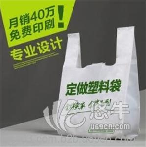 供��塑料袋定做 水果袋扣手袋 超市背心袋塑料袋