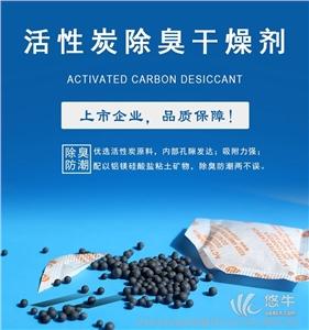 供应彩盒皮革鞋子塑料活性炭干燥剂除臭干燥剂