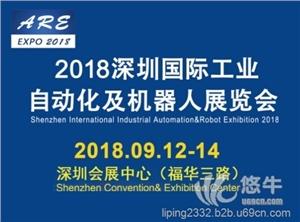 供应2018深圳国际工业自动化及机器人展览会工业自动化
