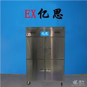 供应亿思防爆冰箱BL-200BXG1000L亿思不锈钢防爆冰箱