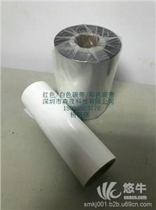 供应森茂K12特种大管芯抗酒精白色碳带