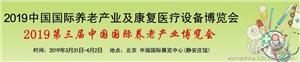 供应2019第三届康复医疗器辅具及健康管理展2019北京养老展