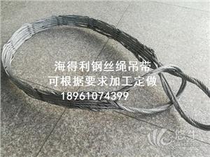 供应钢丝绳吊带钢丝绳吊带