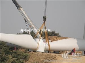 供应海得利齐全风电安装吊带风电安装吊带
