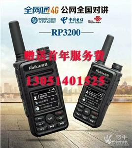 供应融麒P3200插卡对讲机 公网对讲机 融麒P3200对讲机