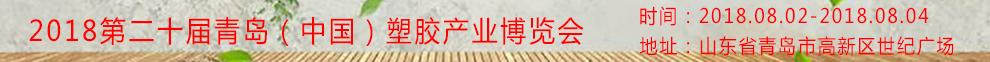 2018第二十届青岛(中国)塑胶产业博览会