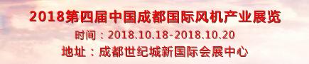 2018第四届中国成都国际风机产业展览会