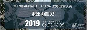 供应2019上海国际环保水处理展(上海水展)2019上海国际环保