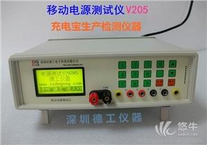 供应移动电源测试仪  充电宝检测器 V205移动电源综合测试仪