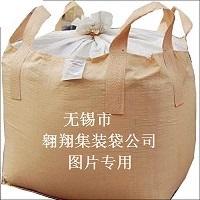 防老化集装袋