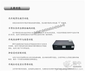 供应广州维修电话交换机,广州安装电话小总机广州维修电话交换机