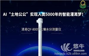 供应清易QY-800S管式水分测量仪