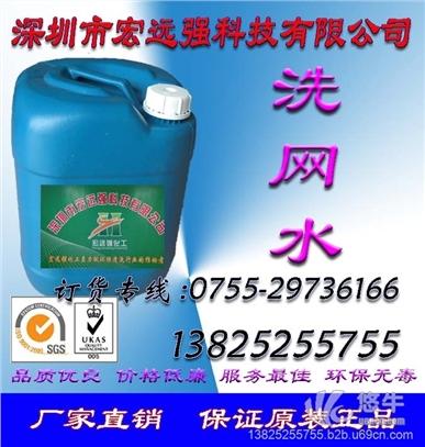 环保溶剂油洗网水