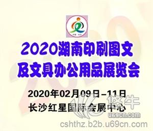 供��2020湖南印刷�D文及文具�k公用品展�[��印刷�D文