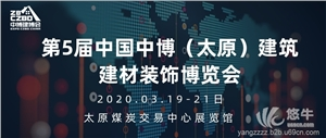 供应第五届山西(太原)建筑建材装饰材料博览会2020第五届山西(