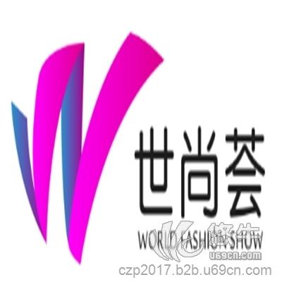 国际时尚产业展览会