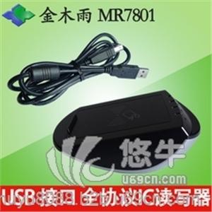 供应 卡充值器 电子钱包 MR7801MR7801